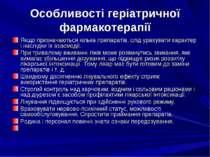 Особливості геріатричної фармакотерапії Якщо призначаються кілька препаратів,...