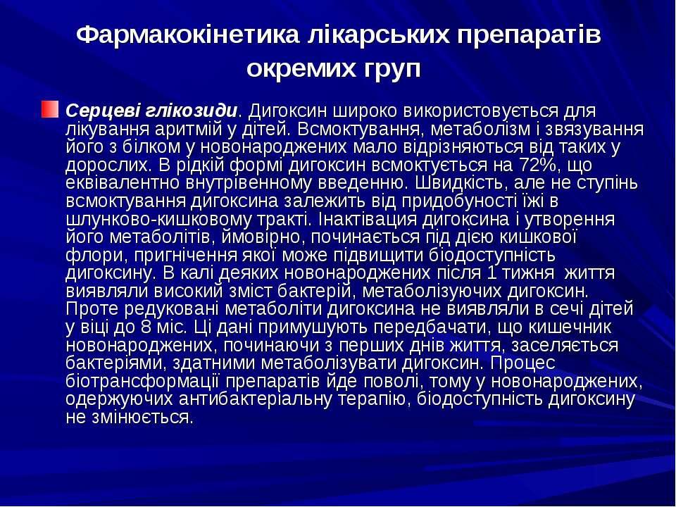 Фармакокінетика лікарських препаратів окремих груп Серцеві глікозиди. Дигокси...