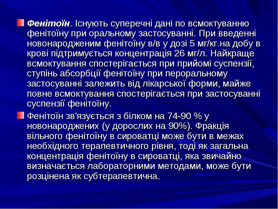 Фенітоїн. Існують суперечні дані по всмоктуванню фенітоїну при оральному заст...