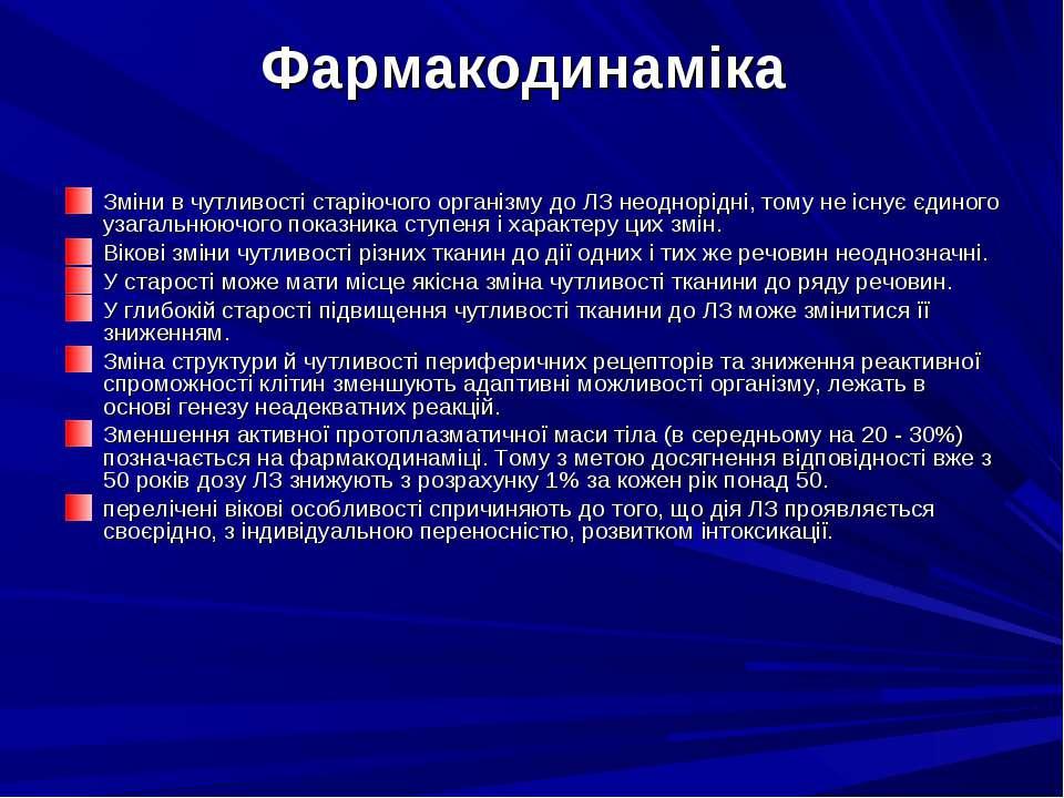 Фармакодинаміка Зміни в чутливості старіючого організму до ЛЗ неоднорідні, то...
