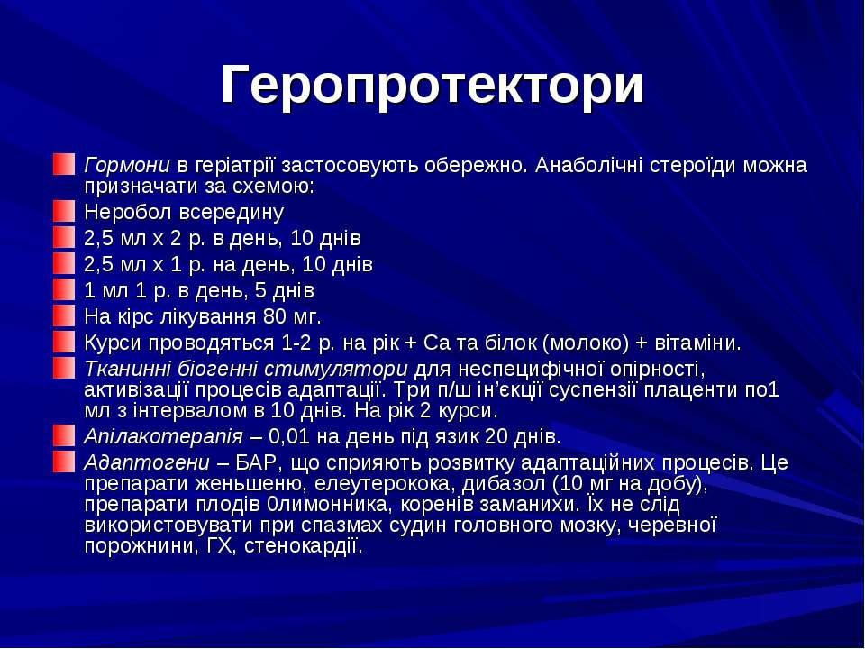 Геропротектори Гормони в геріатрії застосовують обережно. Анаболічні стероїди...