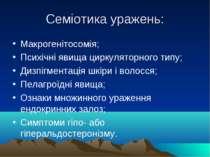 Семіотика уражень: Макрогенітосомія; Психічні явища циркуляторного типу; Дизп...