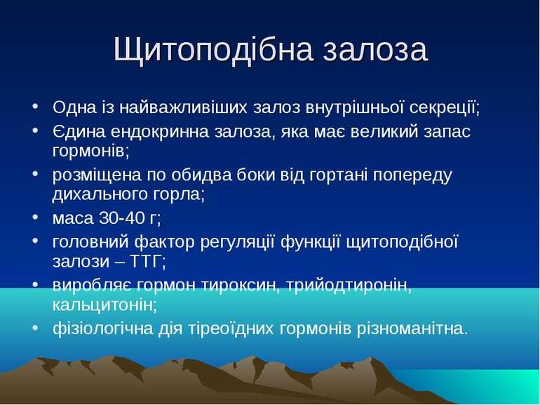 Щитоподібна залоза Одна із найважливіших залоз внутрішньої секреції; Єдина ен...