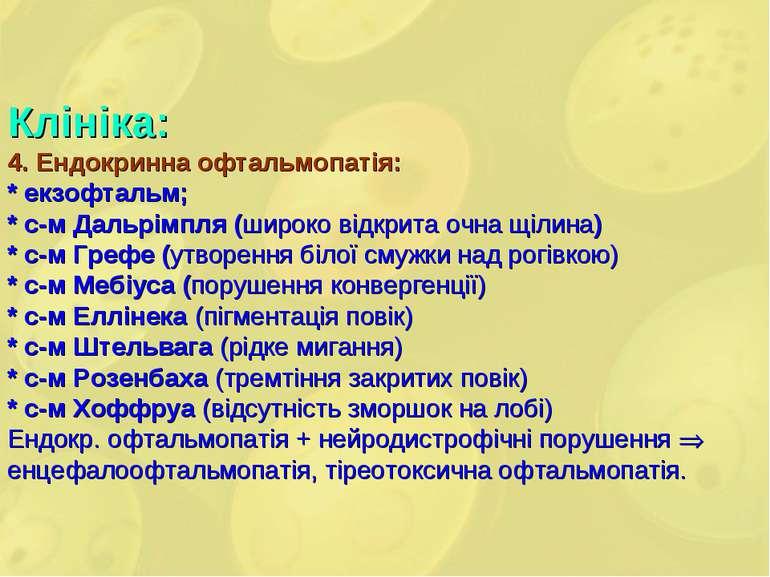 Клініка: 4. Ендокринна офтальмопатія: * екзофтальм; * с-м Дальрімпля (широко ...