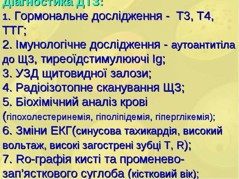 Діагностика ДТЗ: 1. Гормональне дослідження - Т3, Т4, ТТГ; 2. Імунологічне до...