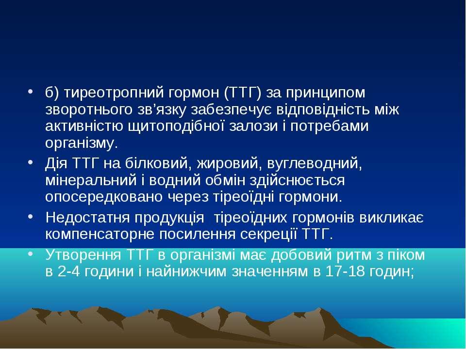 б) тиреотропний гормон (ТТГ) за принципом зворотнього зв'язку забезпечує відп...