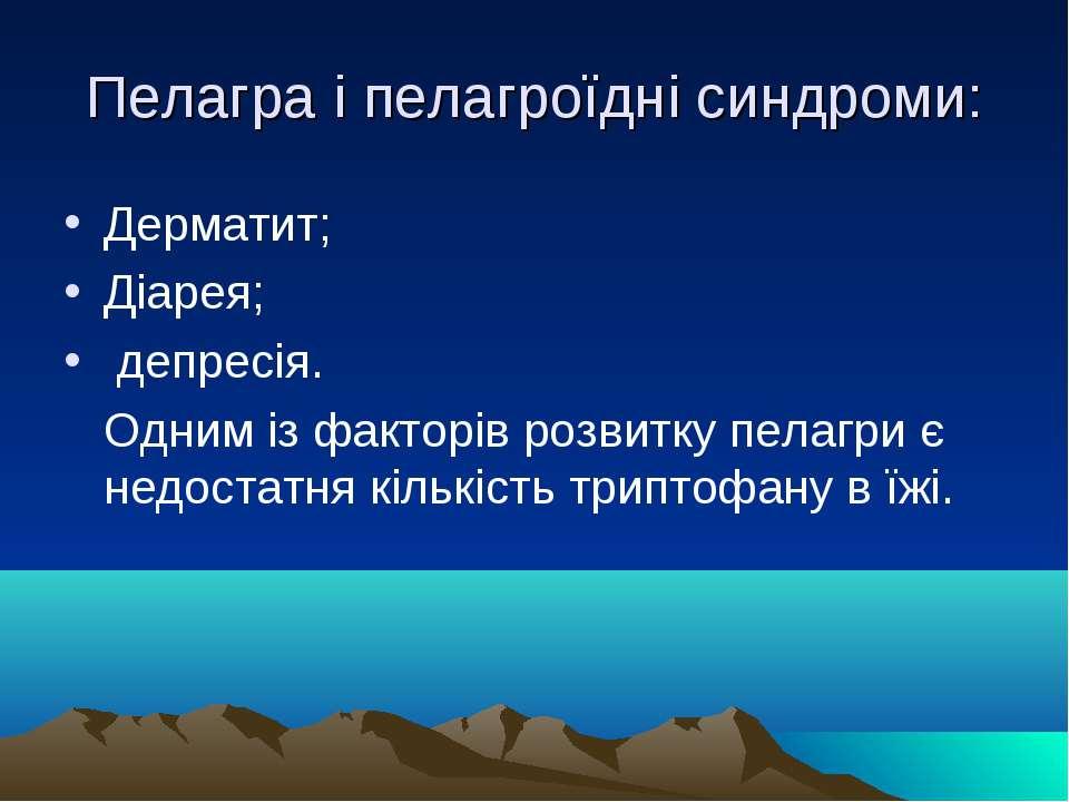 Пелагра і пелагроїдні синдроми: Дерматит; Діарея; депресія. Одним із факторів...