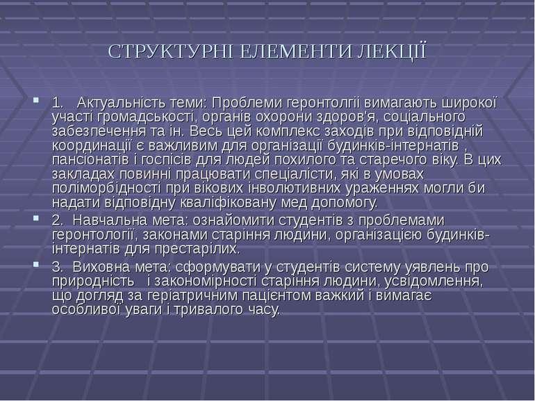 СТРУКТУРНІ ЕЛЕМЕНТИ ЛЕКЦІЇ 1. Актуальність теми: Проблеми геронтолгіі вимагаю...