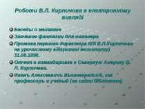 Роботи В.Л. Кирпичова в електронному вигляді Беседы о механике Значение фанта...