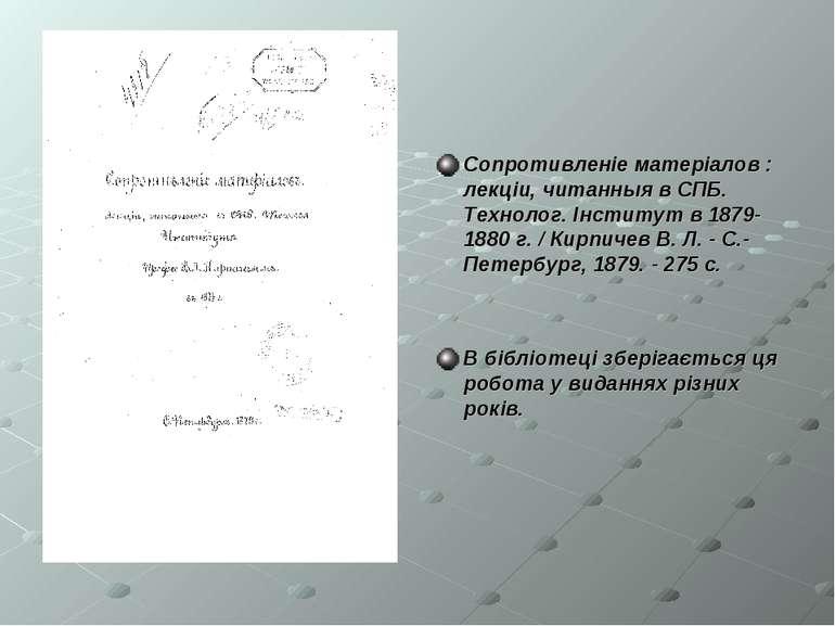 Сопротивленіе матеріалов : лекціи, читанныя в СПБ. Технолог. Інститут в 1879-...