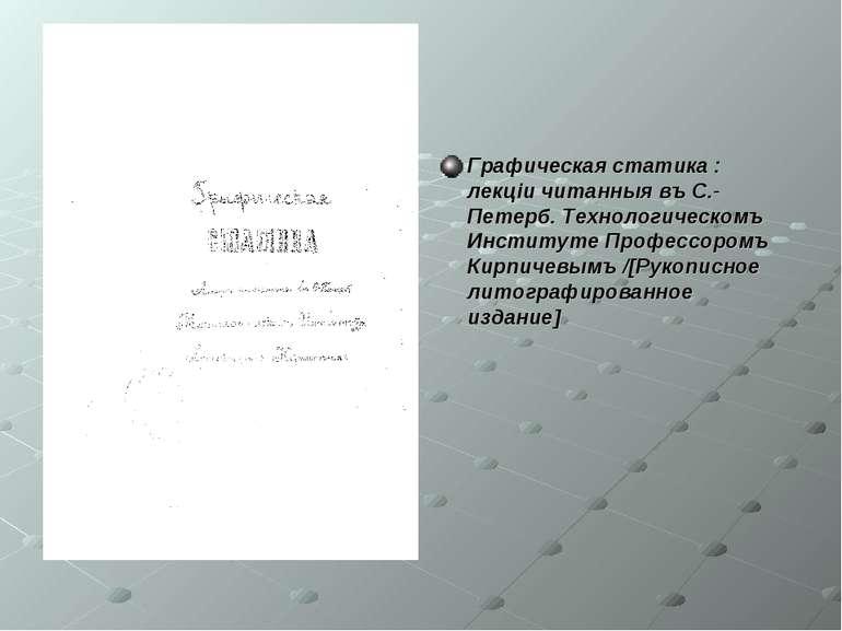Графическая статика : лекціи читанныя въ С.-Петерб. Технологическомъ Институт...