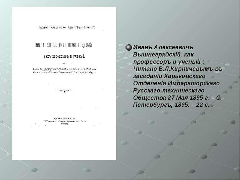 Иванъ Алексеевичъ Вышнеградскій, как профессоръ и ученый : Читано В.Л.Кирпиче...