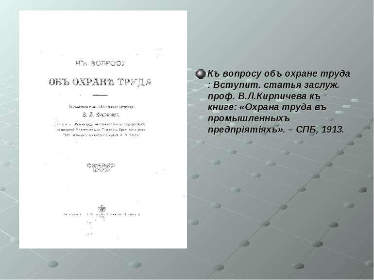 Къ вопросу объ охране труда : Вступит. статья заслуж. проф. В.Л.Кирпичева къ ...