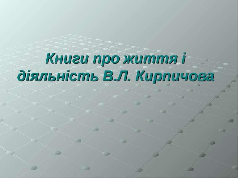 Книги про життя і діяльність В.Л. Кирпичова