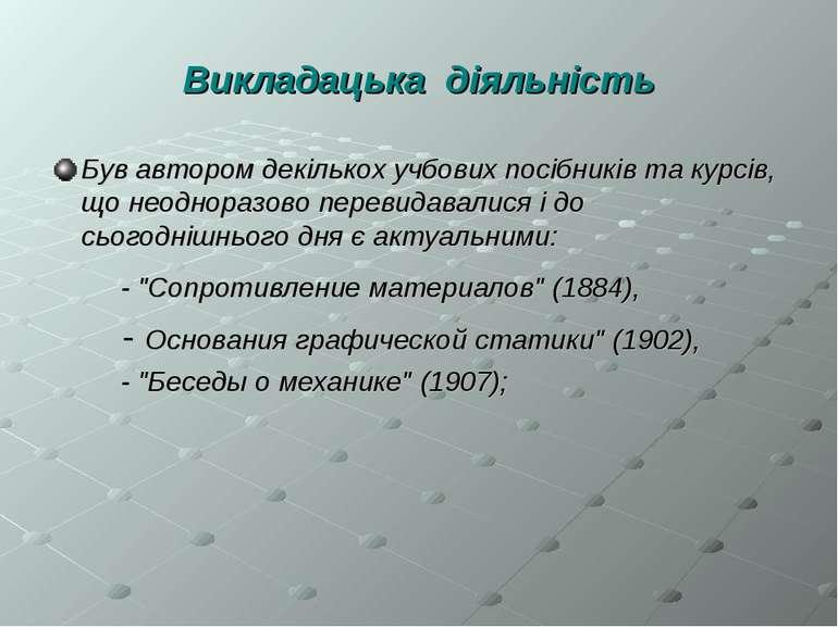 Викладацька діяльність Був автором декількох учбових посібників та курсів, що...
