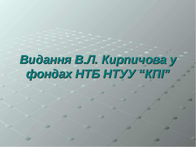 """Видання В.Л. Кирпичова у фондах НТБ НТУУ """"КПІ"""""""