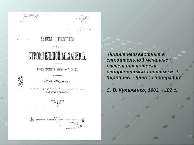 Лишнія неизвестныя в строительной механике : расчет статически-неопределимых ...