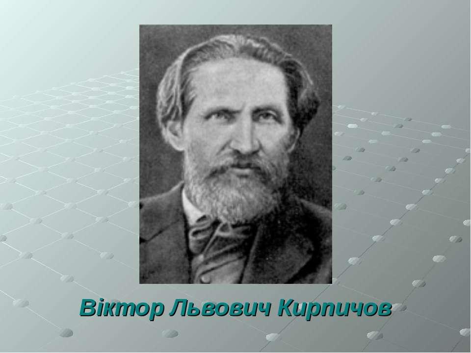 Віктор Львович Кирпичов