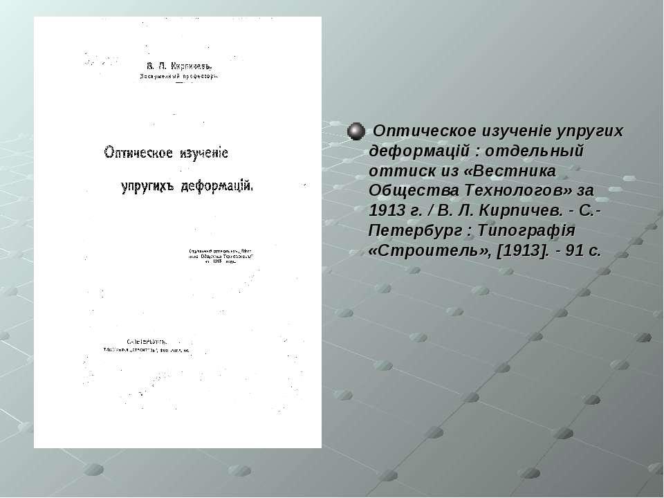 Оптическое изученіе упругих деформацій : отдельный оттиск из «Вестника Общест...