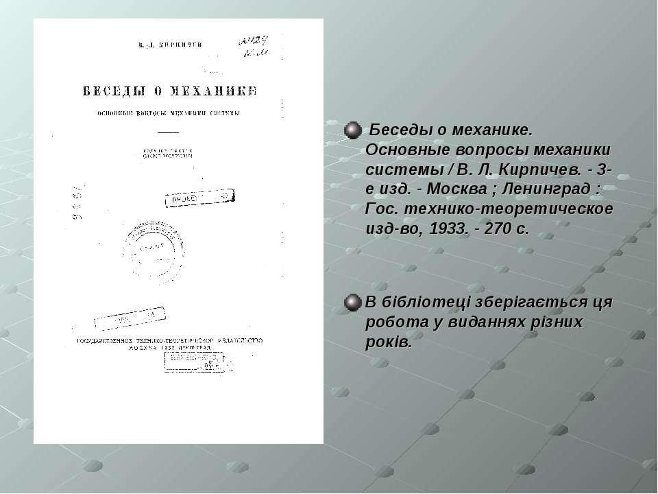 Беседы о механике. Основные вопросы механики системы / В. Л. Кирпичев. - 3-е ...