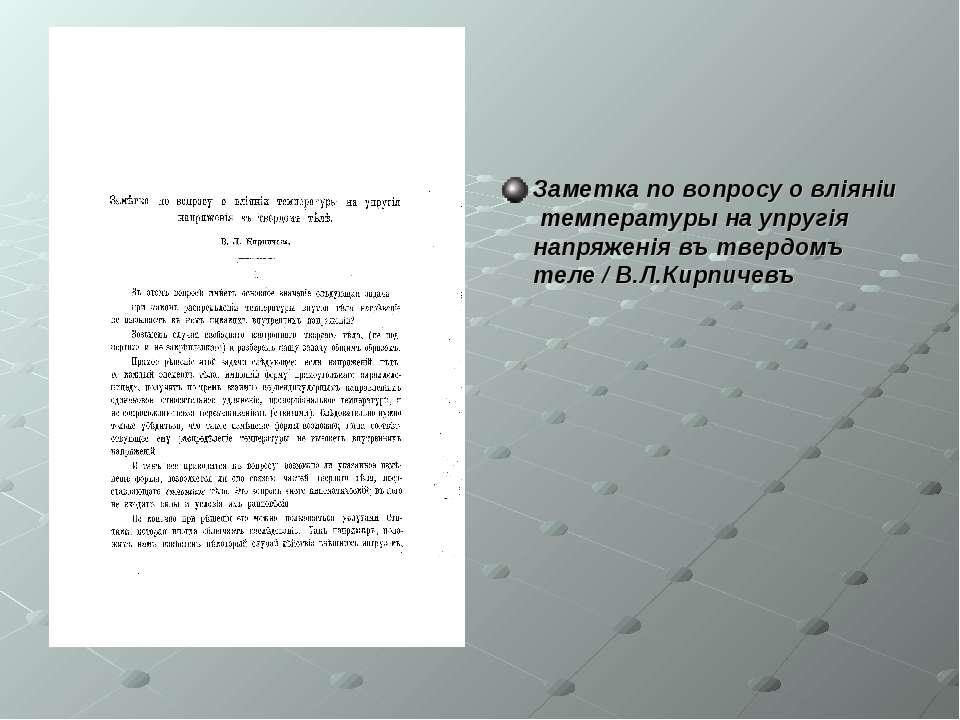 Заметка по вопросу о вліяніи температуры на упругія напряженія въ твердомъ те...