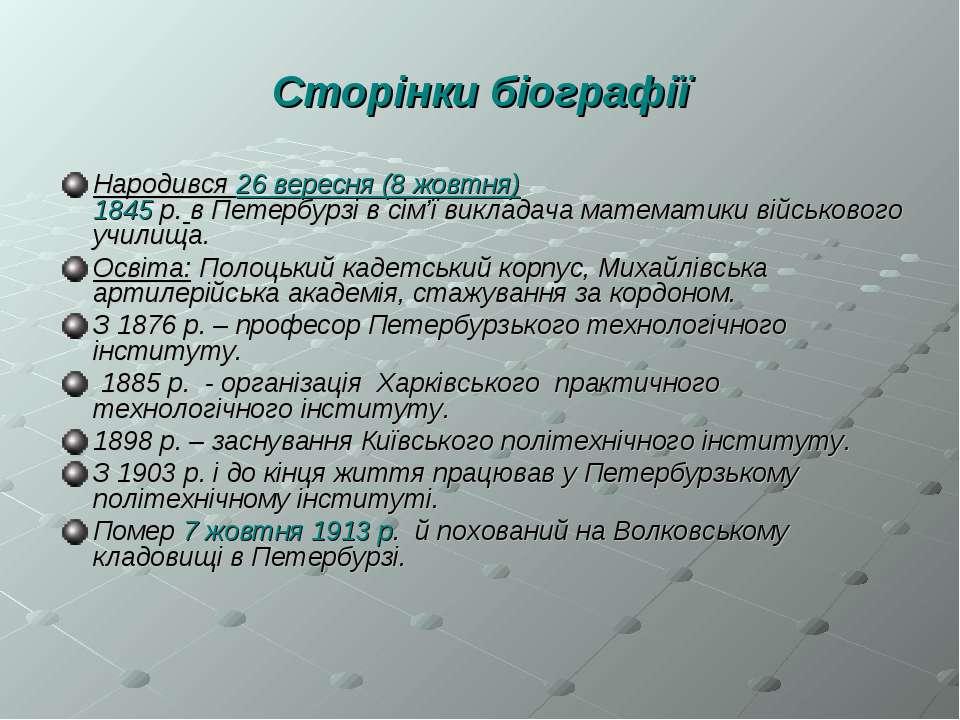 Сторінки біографії Народився 26 вересня (8 жовтня) 1845 р. в Петербурзі в сім...