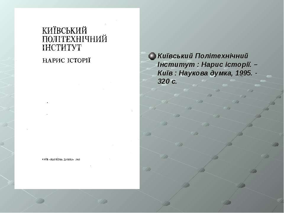 Київський Політехнічний Інститут : Нарис історії. – Київ : Наукова думка, 199...