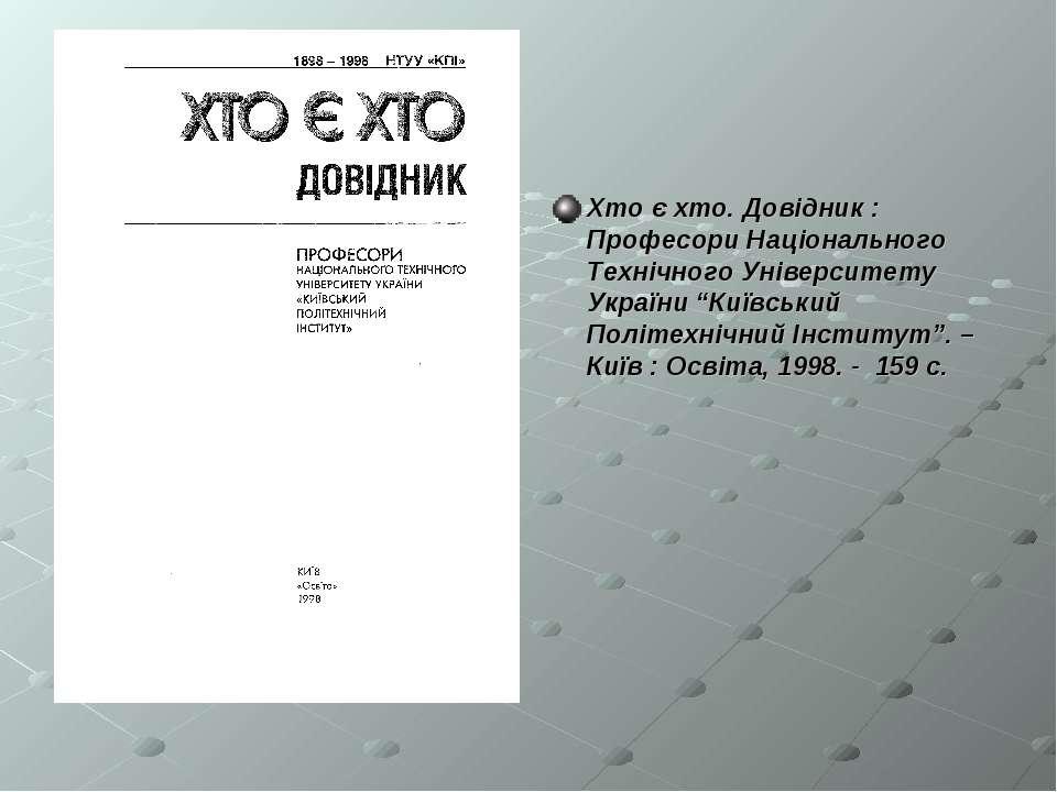 Хто є хто. Довідник : Професори Національного Технічного Університету України...