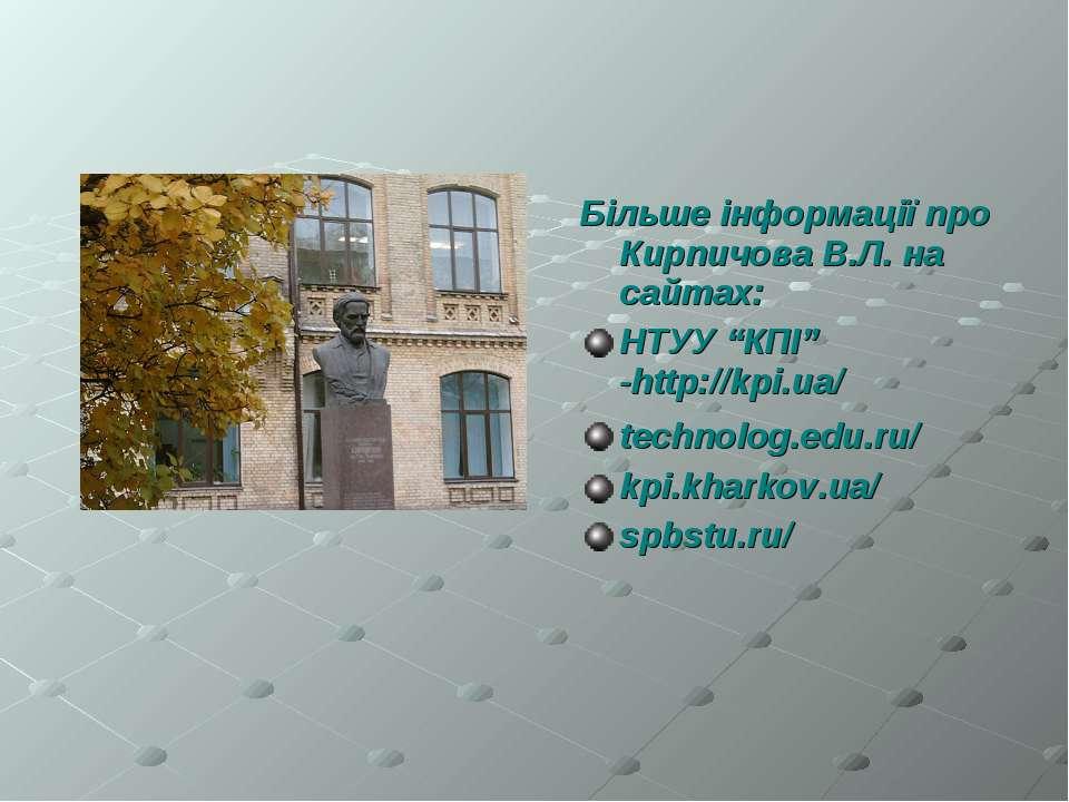 """Більше інформації про Кирпичова В.Л. на сайтах: НТУУ """"КПІ"""" -http://kpi.ua/ te..."""