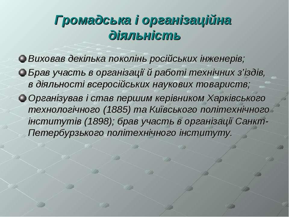 Громадська і організаційна діяльність Виховав декілька поколінь російських ін...