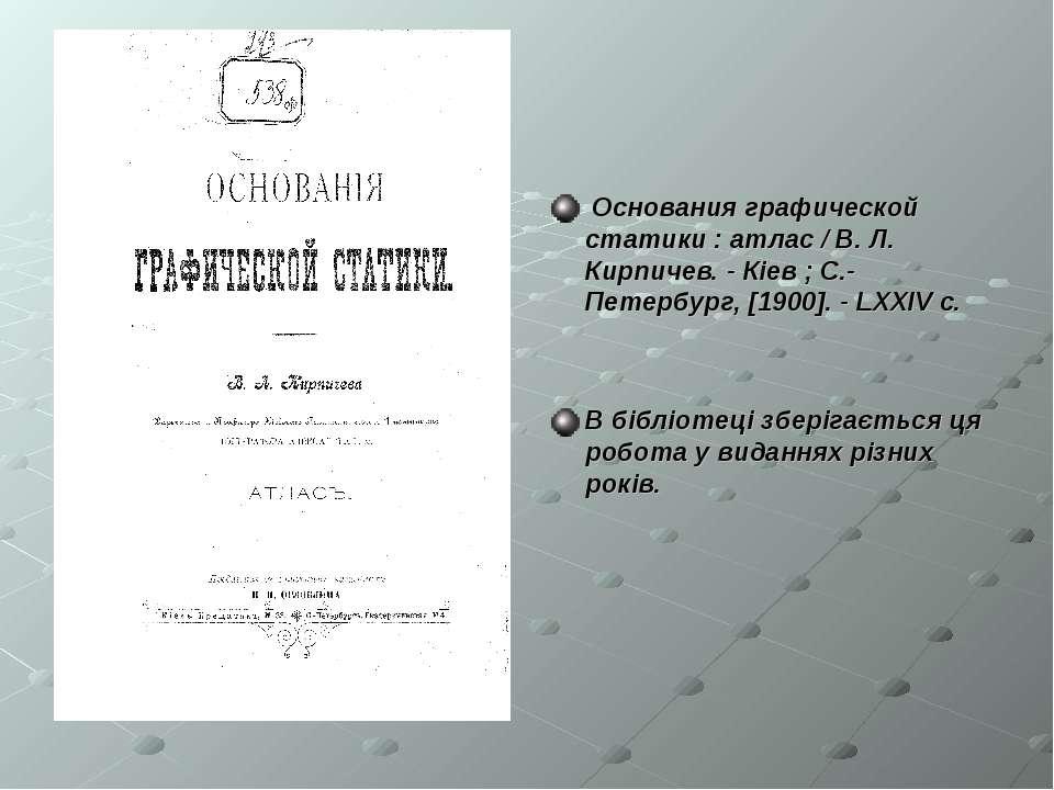 Основания графической статики : атлас / В. Л. Кирпичев. - Кіев ; С.-Петербург...