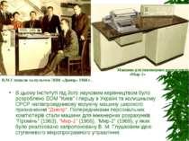 """В цьому Інституті під його науковим керівництвом було розроблено ЕОМ """"Киев"""" і..."""