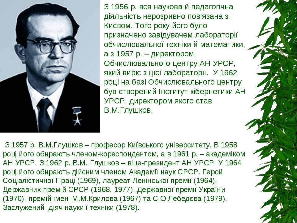 З 1956 р. вся наукова й педагогічна діяльність нерозривно пов'язана з Києвом....
