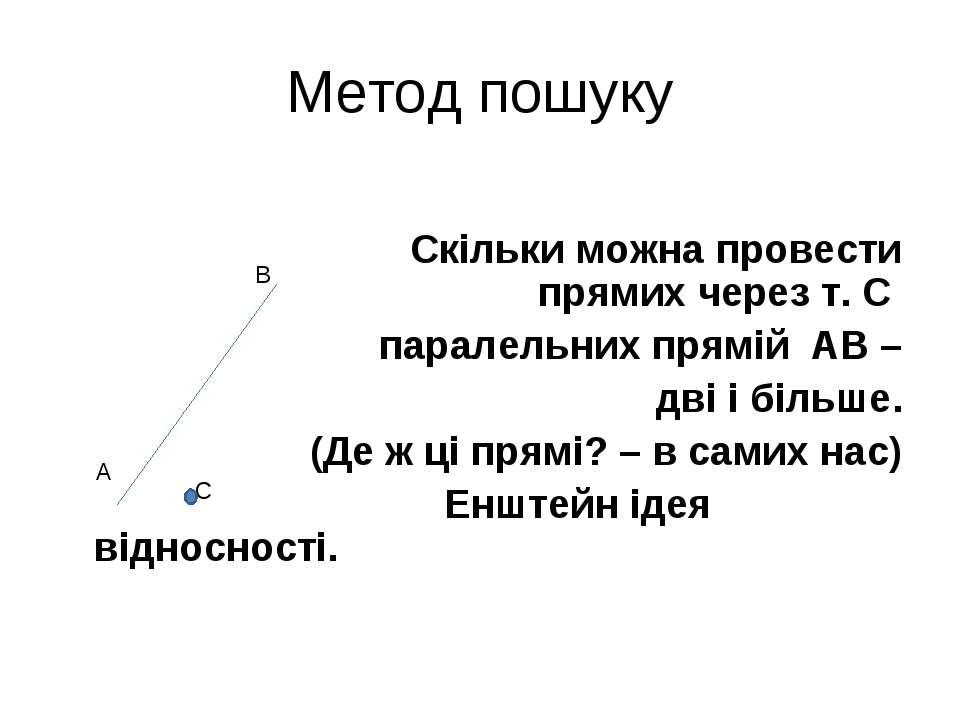 Метод пошуку Скільки можна провести прямих через т. С паралельних прямій АВ –...