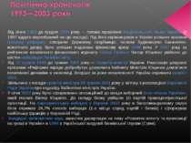 Від січня 1993 до грудня 1999 року— голова правління Національного банку Укр...