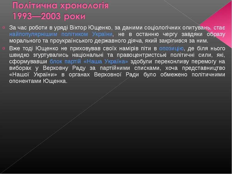 За час роботи в уряді Віктор Ющенко, за даними соціологічних опитувань, стає ...