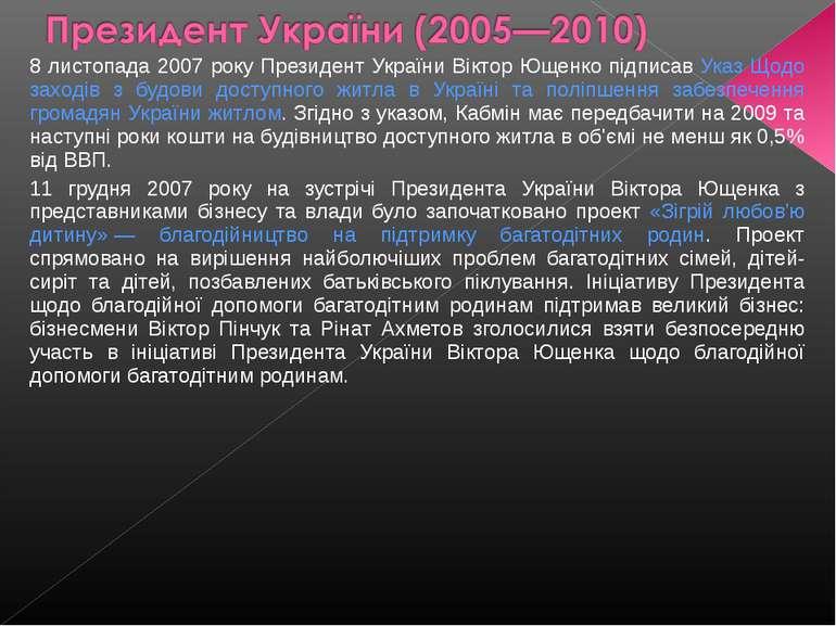 8 листопада 2007 року Президент України Віктор Ющенко підписав Указ Щодо захо...