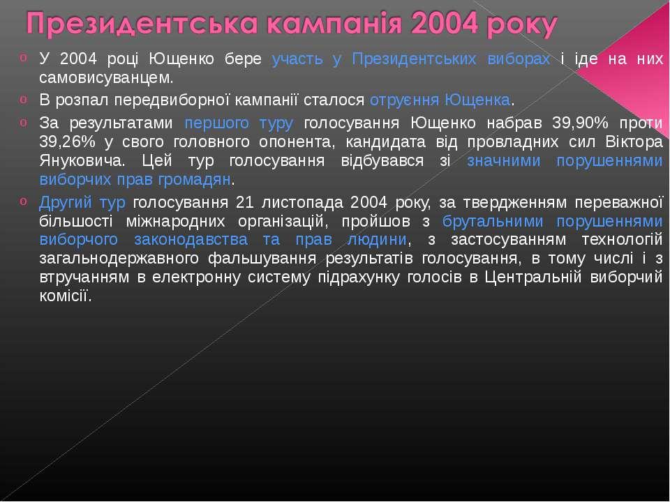 У 2004 році Ющенко бере участь у Президентських виборах і іде на них самовису...