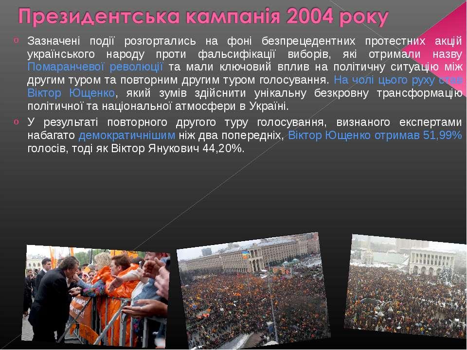 Зазначені події розгортались на фоні безпрецедентних протестних акцій українс...