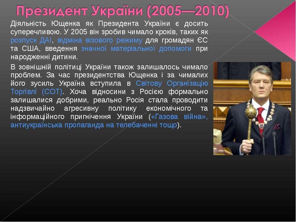 Діяльність Ющенка як Президента України є досить суперечливою. У 2005 він зро...