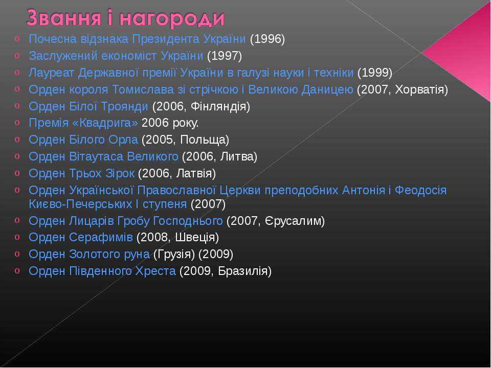 Почесна відзнака Президента України (1996) Заслужений економіст України (1997...