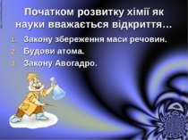 Початком розвитку хімії як науки вважається відкриття… Закону збереження маси...
