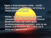Один з благородних газів – гелій – було відкрито спочатку на Сонці, а лише по...