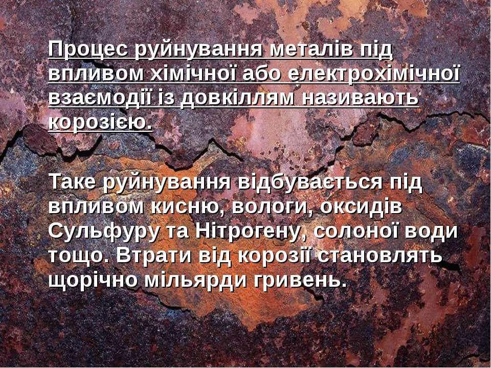 Процес руйнування металів під впливом хімічної або електрохімічної взаємодії ...