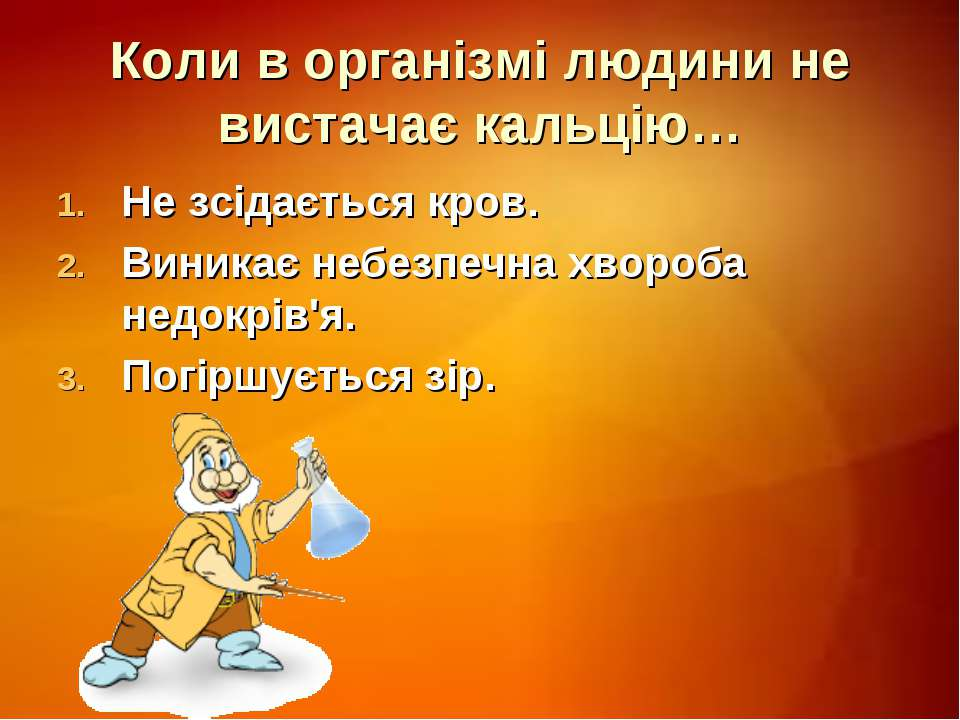 Коли в організмі людини не вистачає кальцію… Не зсідається кров. Виникає небе...