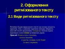 2. Оформлення ритмізованого тексту 2.1 Види ритмізованого тексту Ритмічна буд...