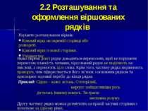 2.2 Розташування та оформлення віршованих рядків Варіанти розташування віршів...