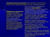 Внутрішньотекстові примітки тісно пов'язані з текстом твору і можуть бути роз...