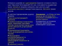 Матеріали додатків не є другорядними відносно основного тексту, адже твір мож...