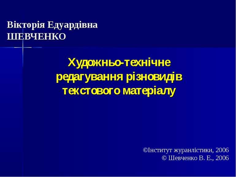 Вікторія Едуардівна ШЕВЧЕНКО Художньо-технічне редагування різновидів текстов...
